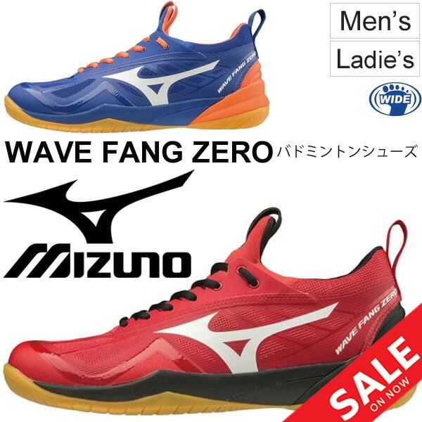 バドミントンシューズ メンズ レディース ミズノ mizuno ウエーブファング ゼロ WAVE FANG ZERO ワイドモデル 幅広 3E相当 ノンマーキングソール 男女兼用 靴/71GA1990