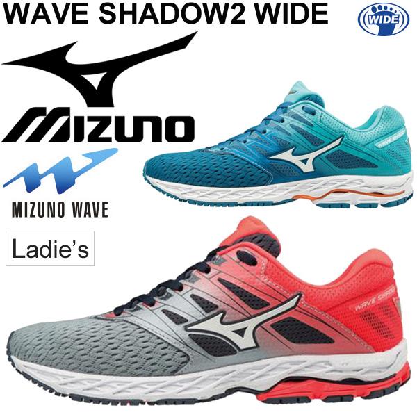 ランニングシューズ レディース ミズノ mizuno WAVE SHADOW ウエーブシャドウ2 ワイドモデル 3E相当 女性用 マラソン サブ4.5 サブ4 トレーニング レーシング 靴/J1GD1897【取寄】【返品不可】