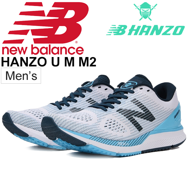 new balance hanzo