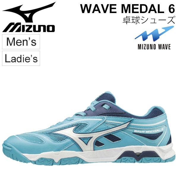 卓球シューズ メンズ レディース 靴 ミズノ Mizuno ウエーブメダル WAVE MEDAL 6 展示会限定 2E相当 男女兼用 テーブルテニス ピンポン スポーツシューズ/81GA1915