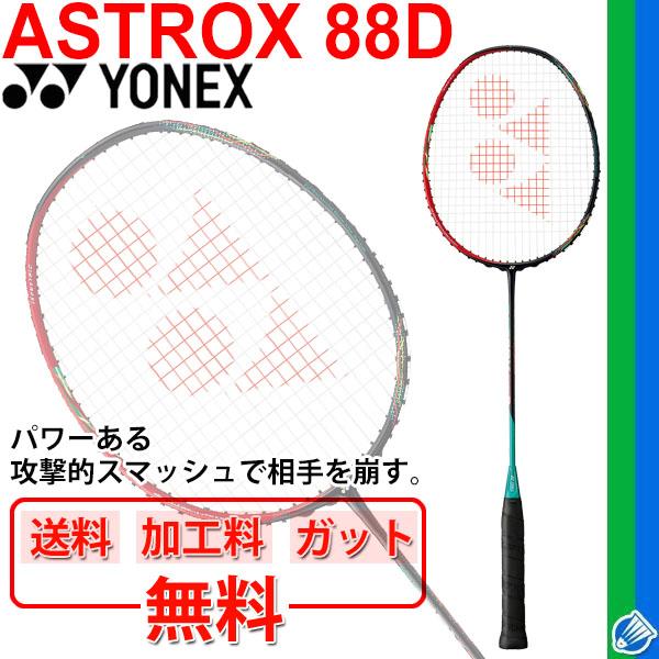 バドミントンラケット ヨネックス YONEX アストロクス88D ASTROX88 D ガット+加工費無料 上級者向け ケース付き 日本製/AX88D