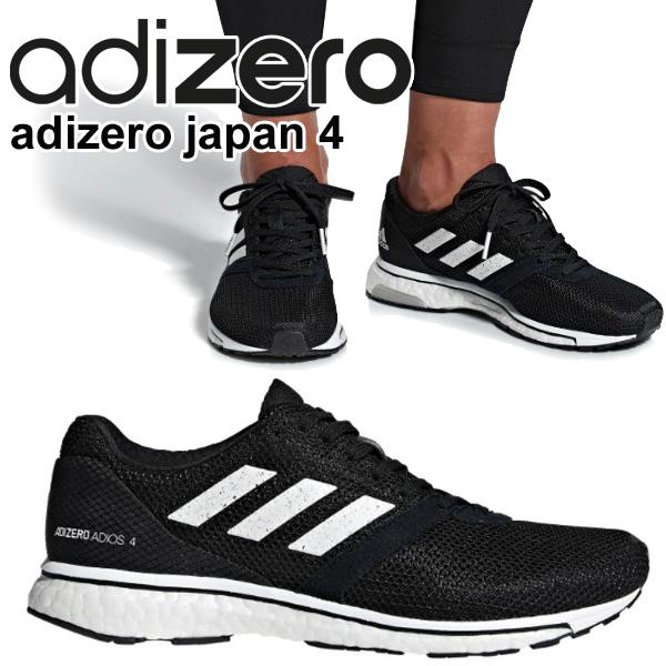 ランニングシューズ レディース アディダス adidas adizero Japan 4 w アディゼロジャパン BOOST ブースト 女性 マラソン サブ4 レーシングシューズ 中級者 ジョギング スニーカー 靴 くつ/B37377【取寄】