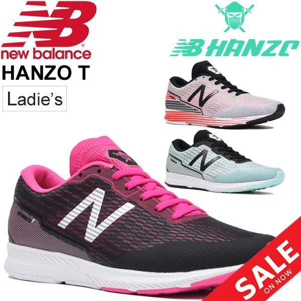 ランニングシューズ レディース ニューバランス newbalance HANZO T W ハンゾー 女性 D幅 ジョギング 陸上 トレーニング 部活 スポーツシューズ スニーカー くつ 靴/WHANZT-