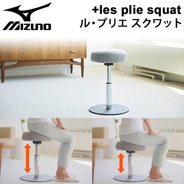 トレーニング用品 スクワット サポート スツール 椅子 組み立て式 ミズノ MIZUNO ル・プリエスクワット +les plie squat 耐荷重100kg/いす スポーツ 腰 太もも お尻 ふくらはぎ 下半身 筋トレ 運動 健康器具 エクササイズ フィットネス /C3JHI905