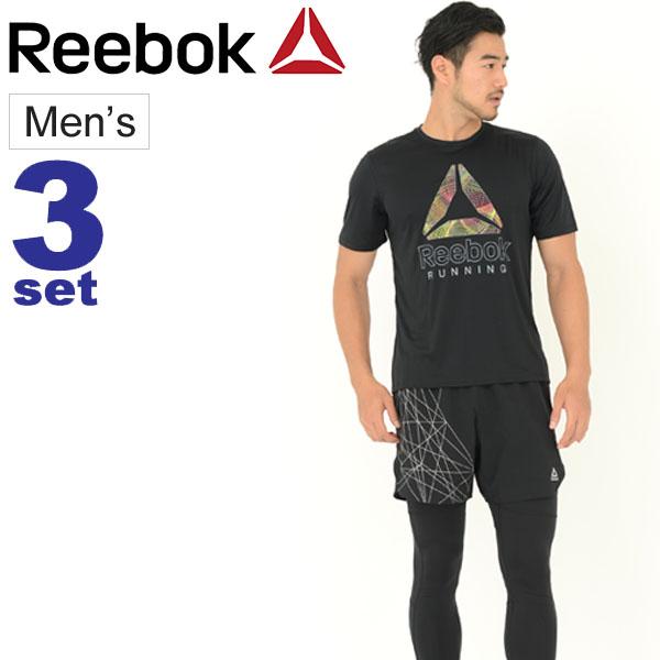 ランニングウェア 3点セット メンズ リーボック Reebok 半袖Tシャツ パンツ ロングタイツ DU4305 DP6722 DU4302/男性用 マラソン ジョギング トレーニング ジム スポーツウェア/Reebok-Iset
