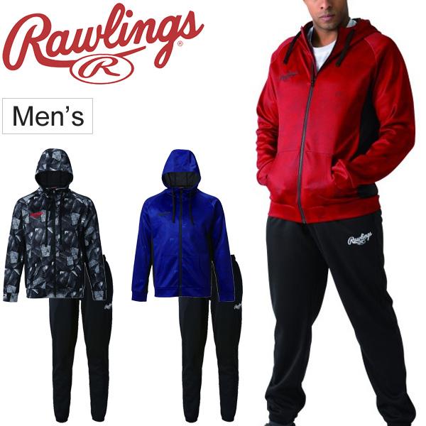 トレーニングウェア 上下セット メンズ ローリングス Rawlings パーカージャケット ジョーカーパンツ 上下組 限定モデル スポーツウェア ジャージ 野球 男性用 練習着 部活 運動 セットアップ/AOS9F03-AOP9F03