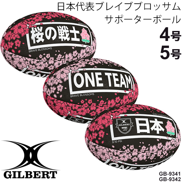 SALE 日本代表の応援球ブレイブブロッサム サポーターボール ギルバート 国際ブランド GILBERT ラグビーボール 4号球 5号球 返品不可 日本代表ブレイブブロッサム 桜の戦士 キャンセル不可 GB-9341 ONETEAM GB-9342 ワンチーム 奉呈