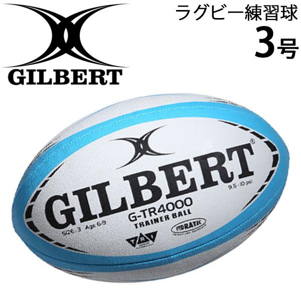 ギルバート GILBERT ラグビーボール 練習球 ジュニアボール 3号球 全品P5倍 9月25日限定 G-TR4000 SKY スカイ 少年用 GB-9151 国内正規総代理店アイテム トラスト 取寄