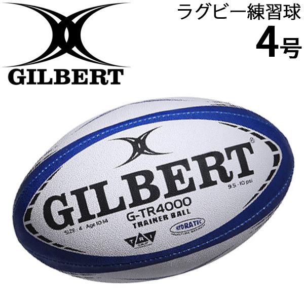 ギルバート セール商品 GILBERT ラグビーボール 練習球 ジュニアボール 大決算セール 4号球 全品P5倍 GB-9161 取寄 少年用 G-TR4000 ネイビー 9月25日限定