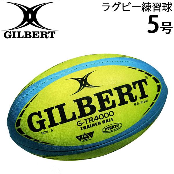 送料無料 ギルバート GILBERT ラグビーボール 5号球 練習球 蛍光イエロー G-TR4000 取寄 受注生産品 25%OFF 全品P5倍 9月25日限定 GB-9178