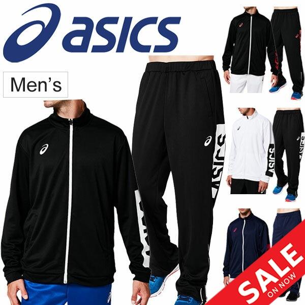 ジャージ 上下セット メンズ アシックス asics CAトレーニング ジャケット ロングパンツ スポーツウェア 上下組 ウォームアップ 部活 男性用 普段使い セットアップ /2031A666-2031A667