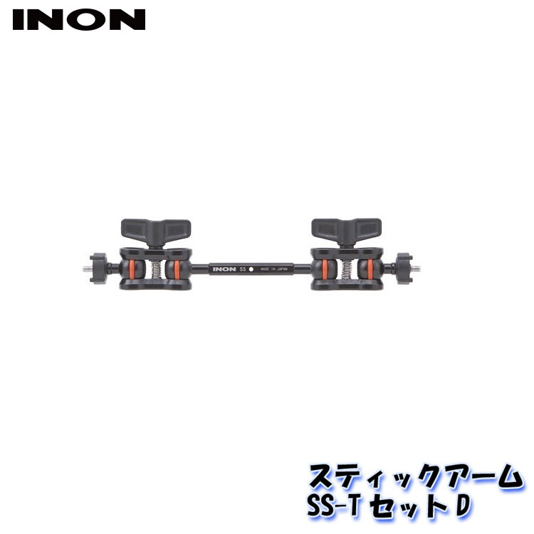 アームの長さとアダプターのタイプで選ぶスティックアームセット INON 人気海外一番 スティックアームSS-TセットD 別倉庫からの配送 イノン
