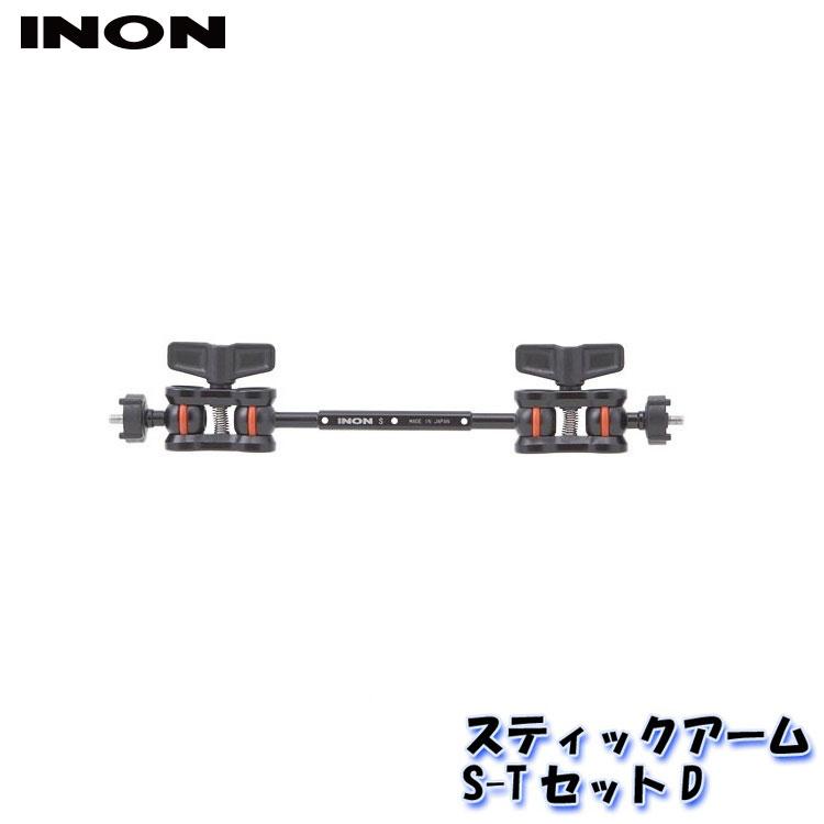 INON/イノン スティックアームS-TセットD
