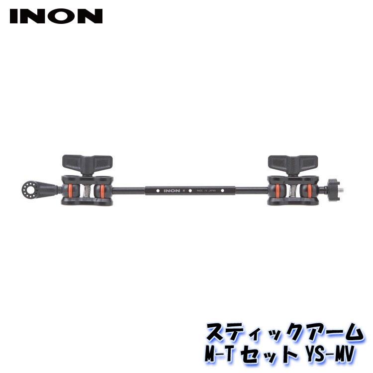 INON/イノン スティックアームM-TセットYS-MV