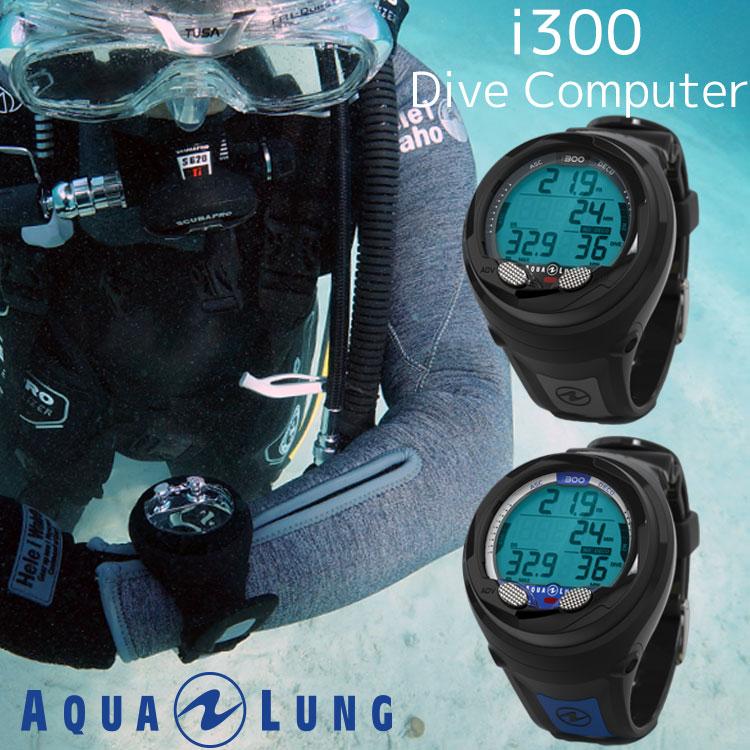 ダイブコンピューター AQUALUNG アクアラング i300 ダイブコンピュータ ダイビング スキューバダイビング ダイバーズウォッチ 重器材 器材 | ダイビングコンピューター ダイバーウォッチ 腕時計 スキンダイビング ダイコン ダイビングコンピュータ ダイバー 防水腕時計
