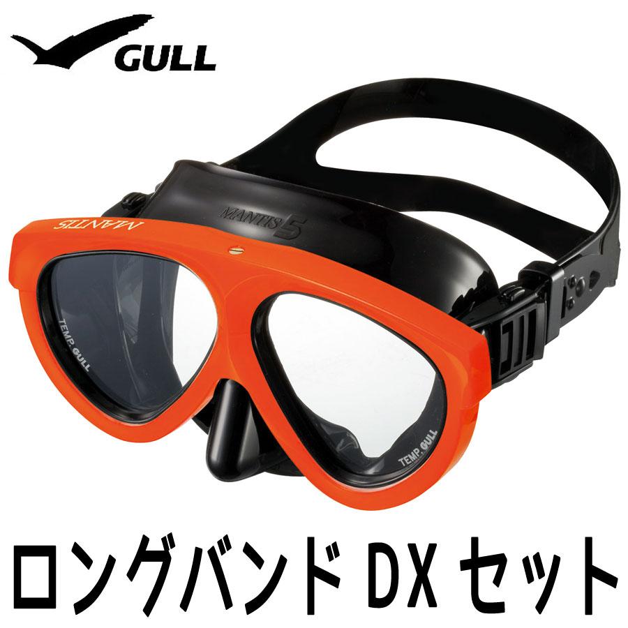 ダイビングマスク GULL/ガル マンティス5BKシリコン ロングバンドDXセット GM-1039 潜水作業 マスク