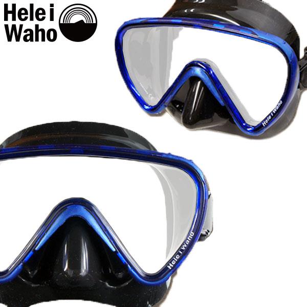 広々視界と快適な着け心地で『潜る』を楽しむHeleiWahoの ダイビング マスク  ダイビング マスク HeleiWaho ヘレイワホ 一眼 ダイビングマスク Mahalo マハロ