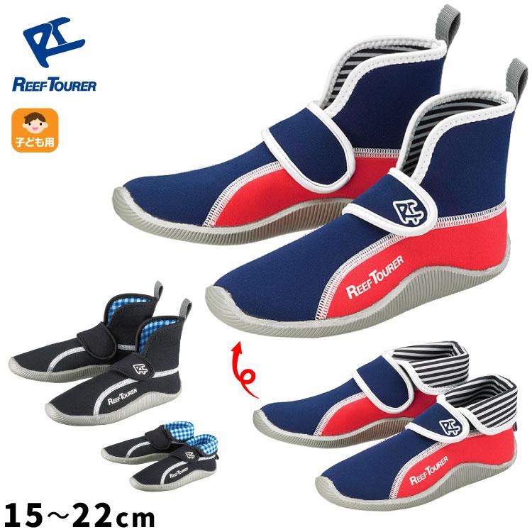 くるぶしまでの広範囲を保護 マリンシューズ 中古 ビーチサンダル 感覚で使える REEFTOURER リーフツアラー 子供用 RA0102 アクアシューズ ウォーターシューズ スノーケル シュノーケル シューズ スノーケリングシューズ キッズ シュノーケリング ダイビング 靴 スノーケリング 爆売り