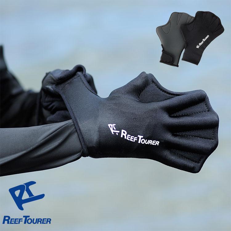 フィンとグローブの2通りに使えるグローブ パドルグローブ REEF TOURER リーフツアラー 数量は多 RA0201 31503003 スノーケル スノーケリング シュノーケリング シュノーケル マリン uvカット 練習 手袋 トレーニング 水かき サーフィン 水泳 スイミング マリンスポーツ オリジナル グローブ パドリング