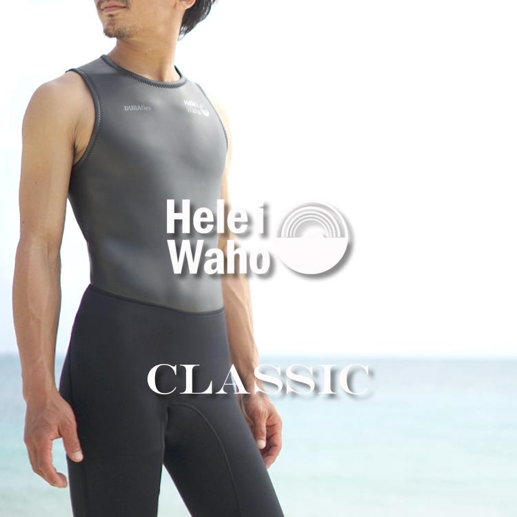 サーフィン ダイビング SUPなどあらゆるマリンで使える 人気海外一番 ウェットスーツ ロングジョン メンズ ウエットスーツ 激安 2.5mm HeleiWaho ヘレイワホ CLASSIC クラシック