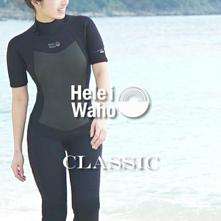 <title>サーフィン ダイビング SUPなどあらゆるマリンで使える ウェットスーツ シーガル レディース 低価格化 3mm HeleiWaho ヘレイワホ ウエットスーツ CLASSIC 半袖 ボディボード SUP</title>