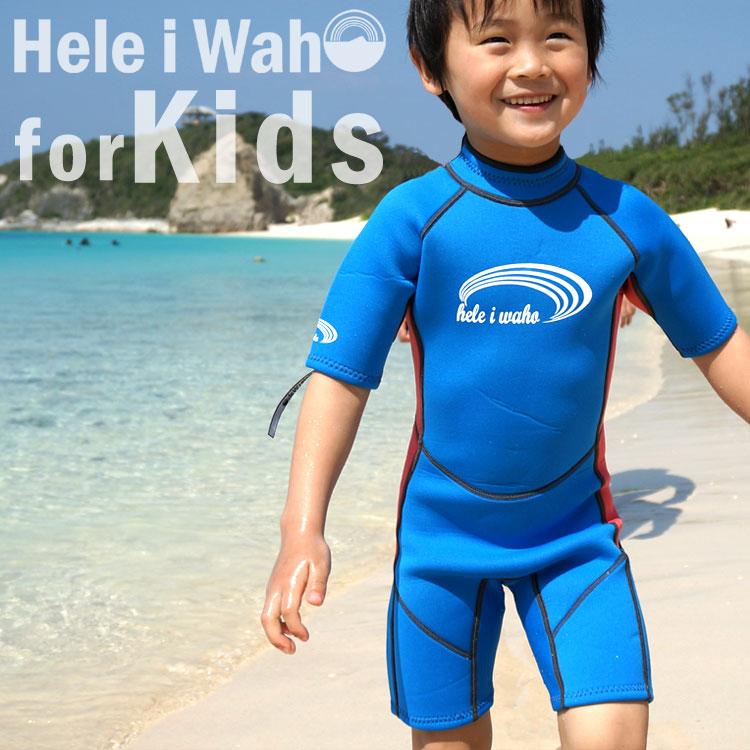 3mm キッズ & ジュニア スプリング HeleiWaho ヘレイワホ ショーティー UV対策 保温対策 ウェットスーツ キッズ 3mm スプリング ウエットスーツ HeleiWaho ウェットスーツ 子ども