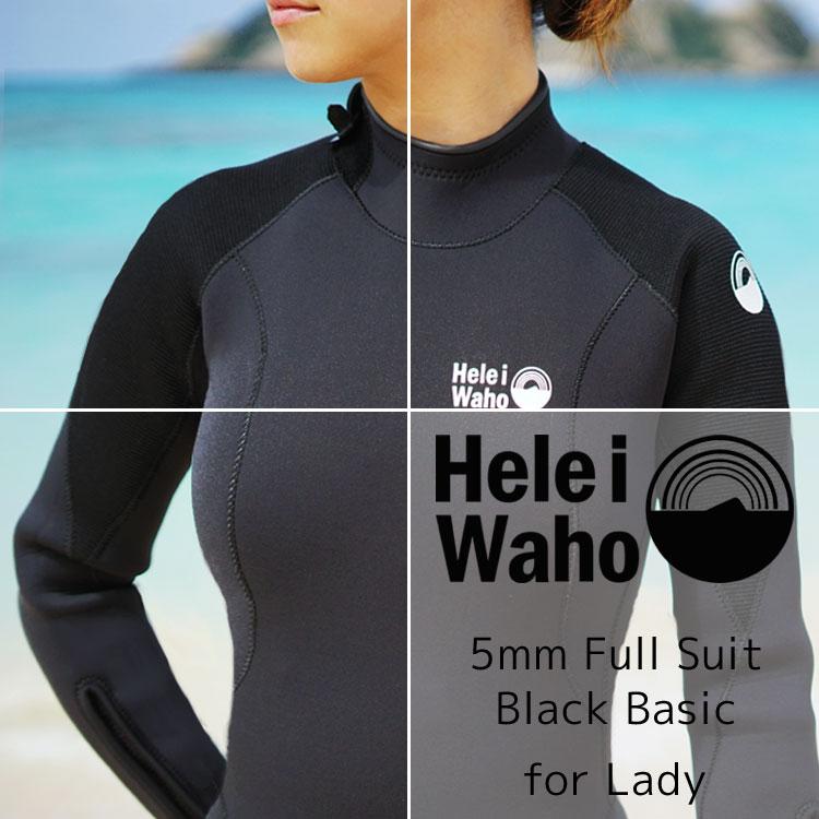 ウェットスーツ レディース 5mm ウエットスーツ HeleiWaho ウェット フルスーツ サーフィン ダイビング ヘレイワホ フル シュノーケリング スノーケリング シュノーケル スノーケル ダイバー ジェットスキー ウエット スキンダイビング マリンスポーツ| 素潜り スキューバ