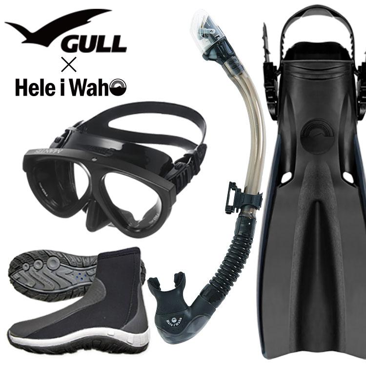 GULL ガル ダイビング マスク スキューバダイビング 軽器材 シュノーケル フィン ブーツ 付 4点セット 【mantis5bk-kalama2+-laulau+-gripboot】 軽器材セット マンティス5 ドライシュノーケル スキンダイビング 素潜り ドルフィンスイム