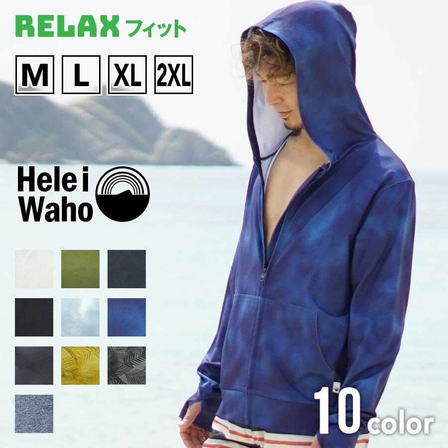 OUTLET SALE ラッシュガード メンズ 買物 長袖 メール便で送料無料 のラッシュパーカー HeleiWaho ヘレイワホ ラッシュパーカー パーカー UPF50+ 大きいサイズ シュノーケリング 接触冷感 冷感 ゆったり 海 UVカット プール 体型カバー