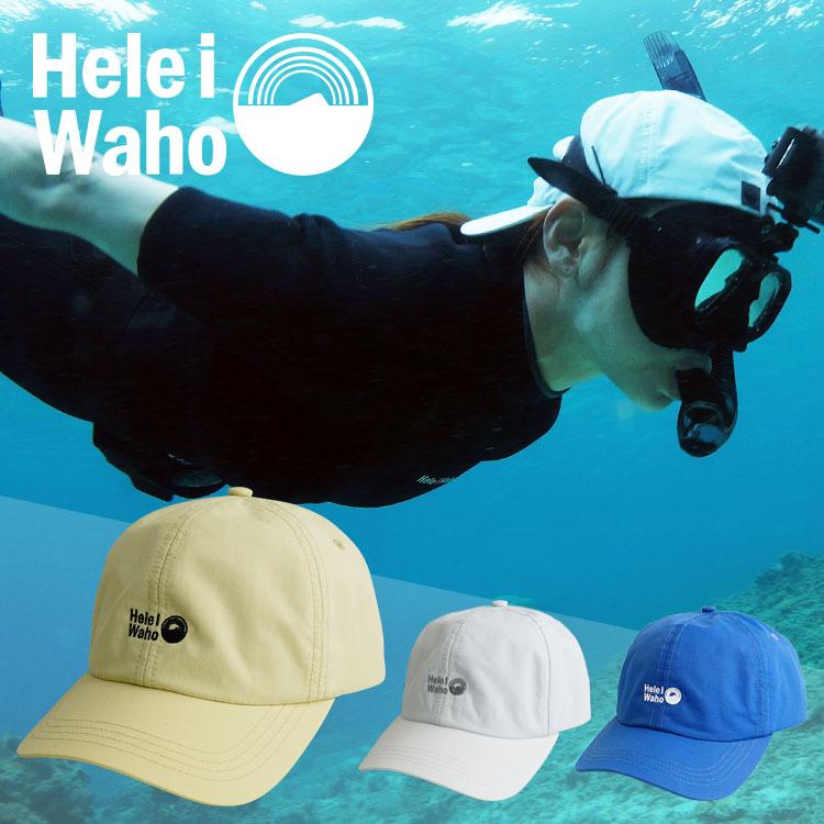 サーフキャップ サーフハット レディース HeleiWaho ヘレイワホ UVカット サーフ キャップ サーフィン シュノーケル シュノーケリング ダイビング など マリン で使える 水陸両用 帽子