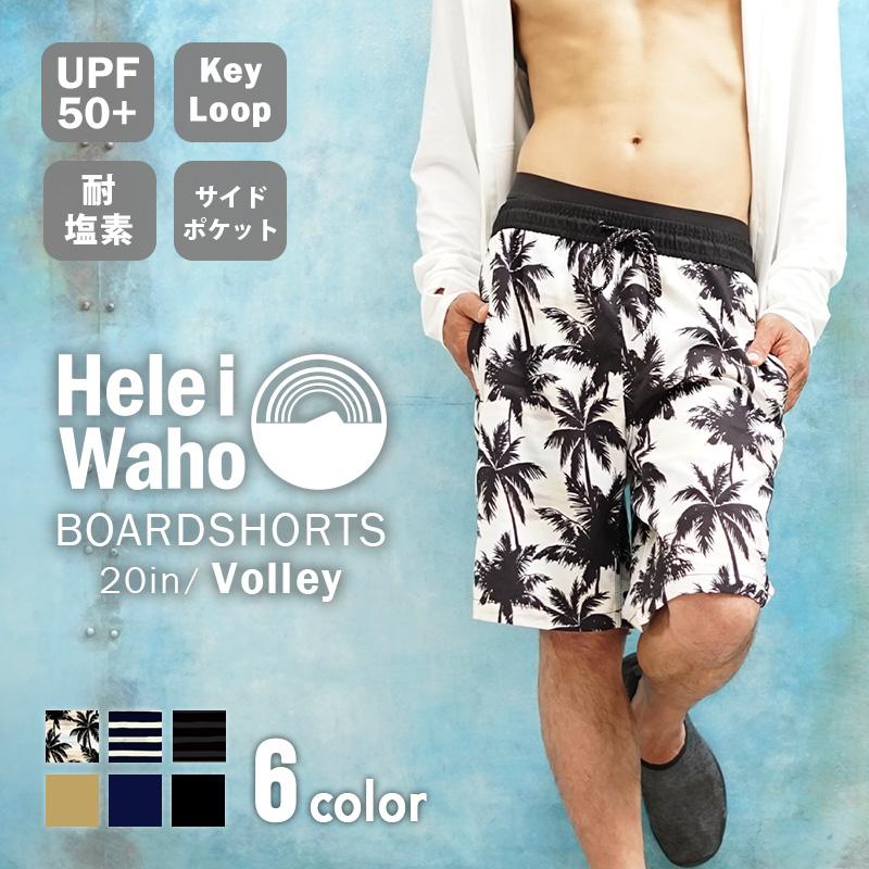 ネコポス 限定特価 送料無料 メンズ サーフパンツ ラッシュガード や レギンス などとコーディネートを楽しんで下さい 水陸両用 水着 ボードショーツ HeleiWaho VOLLEY ヘレイワホ 大きいサイズ ブランド 20インチ 限定品 海パン ロング