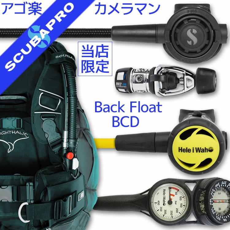 ダイビング 重器材 セット BCD レギュレーター オクトパス ゲージ 重器材セット 4点【Knight-r095Flx-Hoct-Hmfx2】| スキューバダイビング マリンスポーツ ダイビング用品 ダイビング器材 ウエイト bc ダイビング重器材 レギュレータ 潜水 海 ダイバー