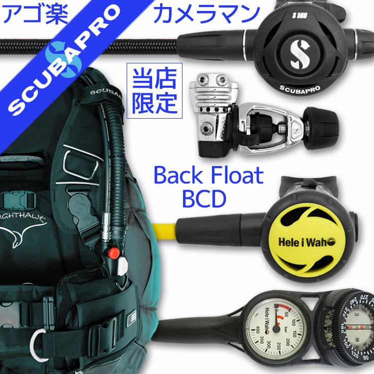 ダイビング 重器材 セット BCD レギュレーター オクトパス ゲージ 重器材セット 4点 【Knight-s560Flx-Hoct-Hmfx2】 | スキューバダイビング マリンスポーツ スキューバーダイビング ダイビング用品 ダイビング器材 ウエイト bc ダイビング重器材 レギュレータ 潜水
