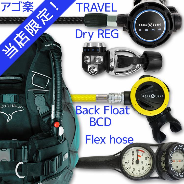 ダイビング 重器材 セット BCD レギュレーター オクトパス ゲージ 重器材セット 4点 【KnightFlx-coreFlx-absFlx-Hmfx2】   スキューバダイビング マリンスポーツ スキューバーダイビング ダイビング用品 ダイビング器材 ウエイト bc ダイビング重器材 レギュレータ 潜水