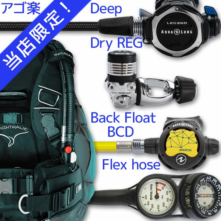 ダイビング 重器材 セット BCD レギュレーター オクトパス ゲージ 重器材セット 4点 【Knight-Legend-micronOCT-Hmfx2】 | スキューバダイビング マリンスポーツ スキューバーダイビング ダイビング用品 ダイビング器材 ウエイト bc ダイビング重器材 レギュレータ 潜水