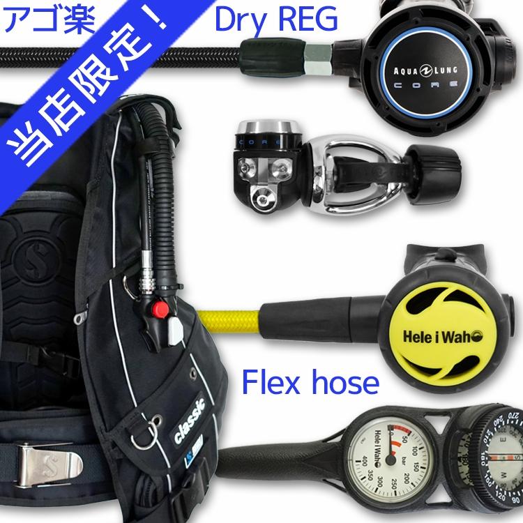ダイビング 重器材 セット BCD レギュレーター オクトパス ゲージ 重器材セット 4点 【Classic-coreFlx-HoctFlx-Hmfx2】 | スキューバダイビング マリンスポーツ スキューバーダイビング ダイビング用品 ダイビング器材 ウエイト bc ダイビング重器材 レギュレータ 潜水