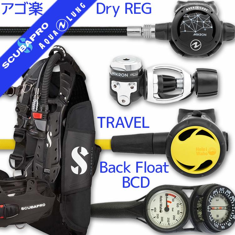 ダイビング 重器材 セット BCD レギュレーター オクトパス ゲージ 重器材セット 4点【HDS-mikronACD-Hoct2-Hmfx2】| スキューバダイビング マリンスポーツ ダイビング用品 ダイビング器材 ウエイト bc ダイビング重器材 レギュレータ 潜水 海 ダイバー