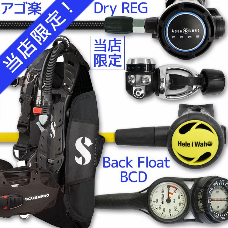 ダイビング 重器材 セット BCD レギュレーター オクトパス ゲージ 重器材セット 4点【HDS-coreFlx-Hoct-Hmfx2】| スキューバダイビング マリンスポーツ スキューバーダイビング ダイビング用品 ダイビング器材 ウエイト bc ダイビング重器材 レギュレータ 潜水 海 ダイバー