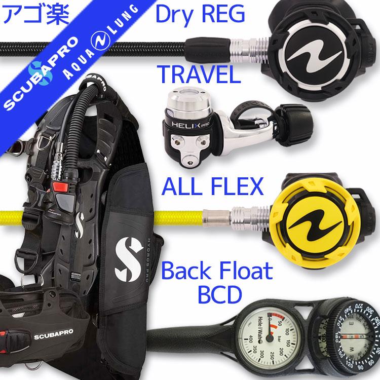 ダイビング 重器材 セット BCD レギュレーター オクトパス ゲージ 重器材セット 4点【HDSFlx-coreFlx-absFlx-Hmfx2】| スキューバダイビング マリンスポーツ ダイビング用品 ダイビング器材 ウエイト bc ダイビング重器材 レギュレータ 潜水 海 ダイバー