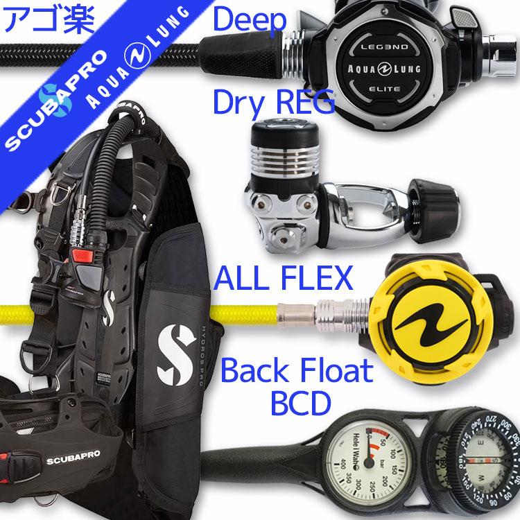 ダイビング 重器材 セット BCD レギュレーター オクトパス ゲージ 重器材セット 4点【HDS-LegendLX-micronOCT-Hmfx2】| スキューバダイビング マリンスポーツ ダイビング用品 ダイビング器材 ウエイト bc ダイビング重器材 レギュレータ 潜水 海 ダイバー
