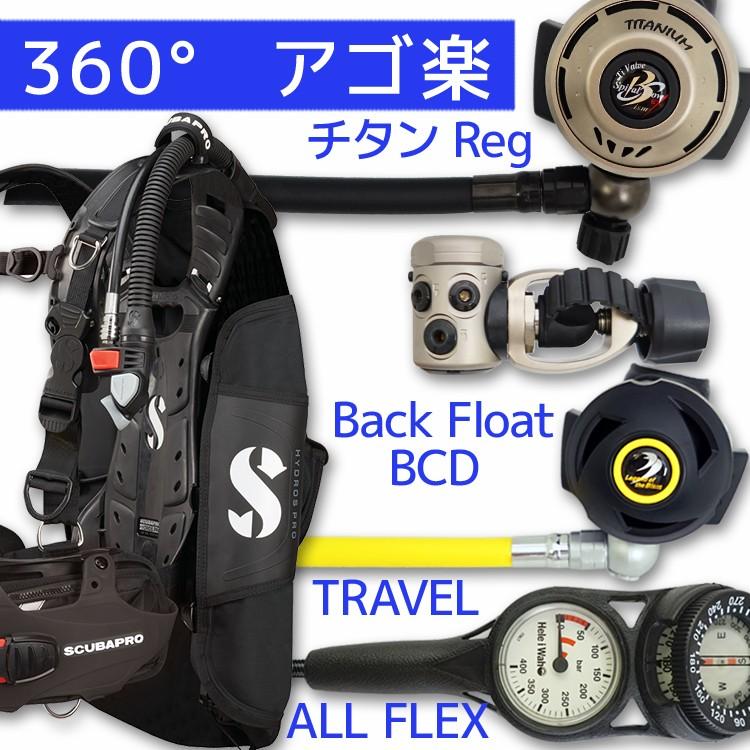ダイビング 重器材 セット BCD レギュレーター オクトパス ゲージ 重器材セット 4点【HDSFlx-rx3410-ss2600-Hmfx2】| スキューバダイビング マリンスポーツ ダイビング用品 ダイビング器材 ウエイト bc ダイビング重器材 レギュレータ 潜水 海 ダイバー