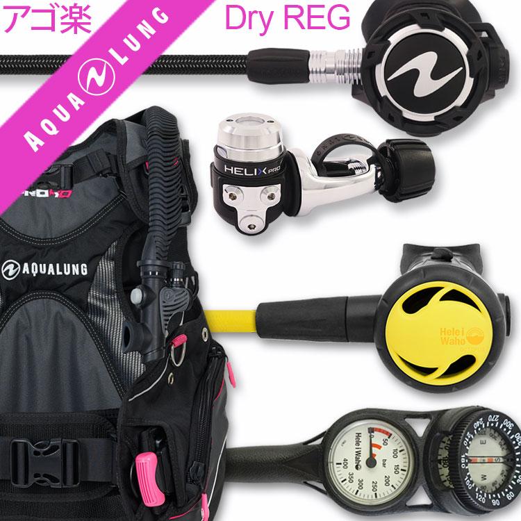 ダイビング 重器材 セット BCD レギュレーター オクトパス ゲージ 重器材セット 4点【Pearl-coreFlx-Hoct-Trst2】| スキューバダイビング マリンスポーツ ダイビング用品 ダイビング器材 ウエイト bc ダイビング重器材 レギュレータ 潜水 海 ダイバー
