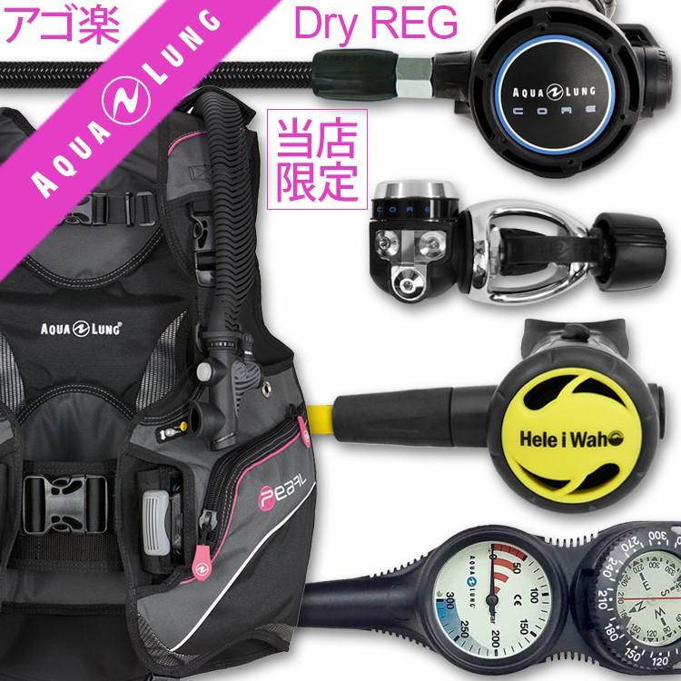ダイビング 重器材 セット BCD レギュレーター オクトパス ゲージ 重器材セット 4点【Pearl-coreFlx-Hoct-Hmfx2】| スキューバダイビング マリンスポーツ ダイビング用品 ダイビング器材 ウエイト bc ダイビング重器材 レギュレータ 潜水 海 ダイバー