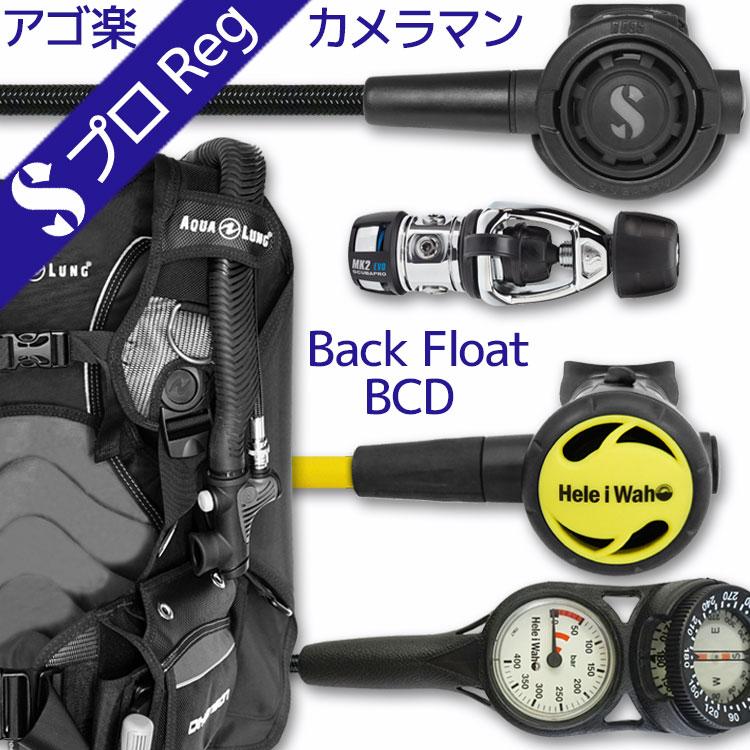 ダイビング 重器材 セット BCD レギュレーター オクトパス ゲージ 重器材セット 4点【DMSN-r095Flx-Hoct-Hmfx2】| スキューバダイビング マリンスポーツ スキューバーダイビング ダイビング用品 ダイビング器材 ウエイト bc ダイビング重器材 レギュレータ 潜水 海 ダイバー