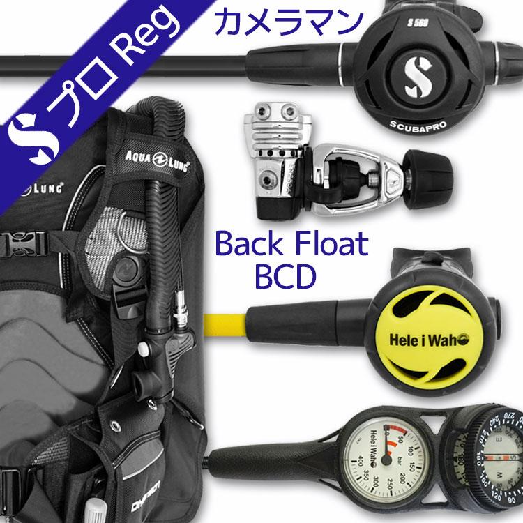 ダイビング 重器材 セット BCD レギュレーター オクトパス ゲージ 重器材セット 4点 【DMSN-s560-Hoct-Hmfx2】 | スキューバダイビング マリンスポーツ スキューバーダイビング ダイビング用品 ダイビング器材 ウエイト bc ダイビング重器材 レギュレータ 潜水 海 ダイバー