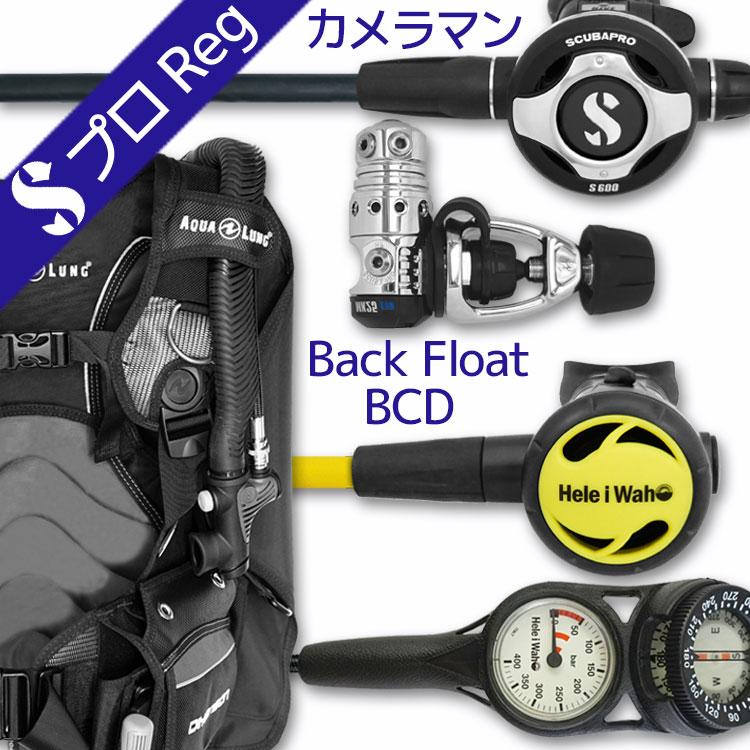 ダイビング 重器材 セット BCD レギュレーター オクトパス ゲージ 重器材セット 4点 【DMSN-s600-Hoct-Hmfx2】 | スキューバダイビング マリンスポーツ スキューバーダイビング ダイビング用品 ダイビング器材 ウエイト bc ダイビング重器材 レギュレータ 潜水 海 ダイバー