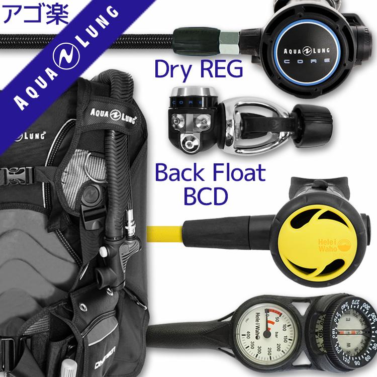 ダイビング 重器材 セット BCD レギュレーター オクトパス ゲージ 重器材セット 4点 【DMSN-coreFlx-Hoct-Trst2】 | スキューバダイビング マリンスポーツ スキューバーダイビング ダイビング用品 ダイビング器材 ウエイト bc ダイビング重器材 レギュレータ 潜水