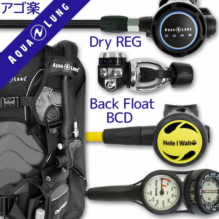 ダイビング 重器材 セット BCD レギュレーター オクトパス ゲージ 重器材セット 4点 【DMSN-coreFlx-Hoct-Hmfx2】 | スキューバダイビング マリンスポーツ スキューバーダイビング ダイビング用品 ダイビング器材 ウエイト bc ダイビング重器材 レギュレータ 潜水