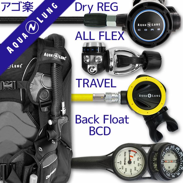 ダイビング 重器材 セット BCD レギュレーター オクトパス ゲージ 重器材セット 4点 【DMSNFlx-coreFlx-absFlx-Hmfx2】 | スキューバダイビング マリンスポーツ スキューバーダイビング ダイビング用品 ダイビング器材 ウエイト bc ダイビング重器材 レギュレータ 潜水