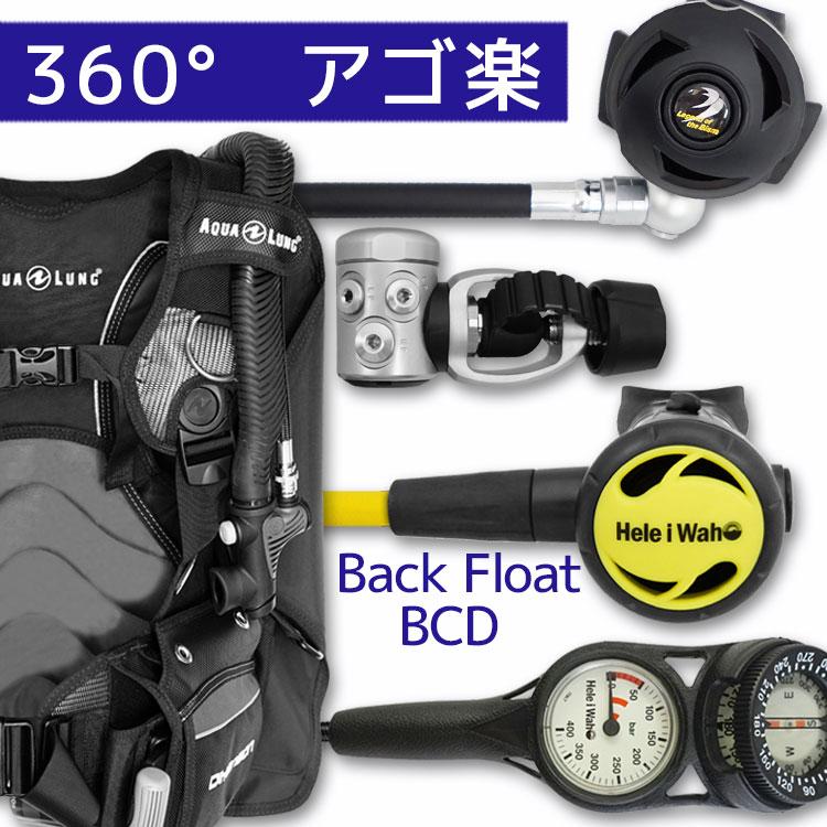 ダイビング 重器材 セット BCD レギュレーター オクトパス ゲージ 重器材セット 4点 【DMSN-rs3000-Hoct-Hmfx2】 | スキューバダイビング マリンスポーツ スキューバーダイビング ダイビング用品 ダイビング器材 ウエイト bc ダイビング重器材 レギュレータ 潜水 海 ダイバー
